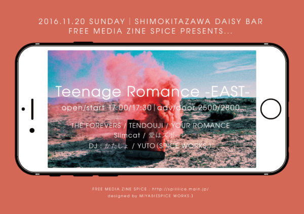 Teenage Romance -EAST-