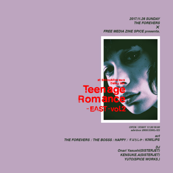 Teenage Romance -EAST- vol.2