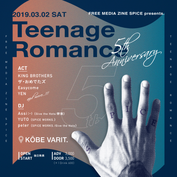 Teenage Romance -5th Anniversary-