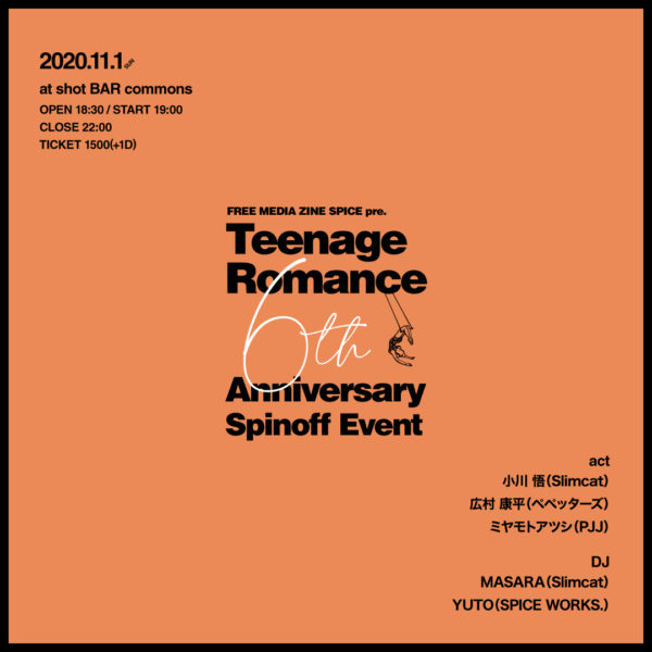 Teenage Romance -6th Anniversary-